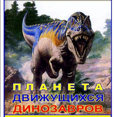 """""""Планета динозавров"""""""