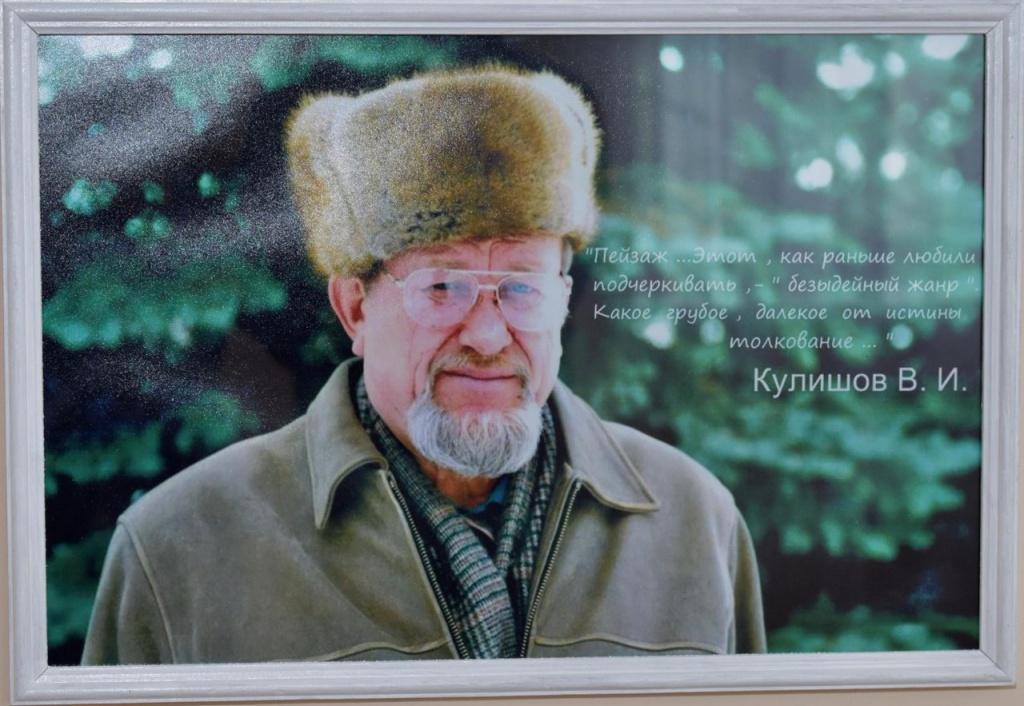 """Выставка """"Зима в живописи В.И.Кулишова"""""""