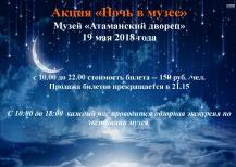 Акция «Ночь в музее» в отделе «Атаманский дворец»