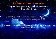 Акция «Ночь в музее»  в отделе «Музей истории донского казачества»  19 мая 2018 года