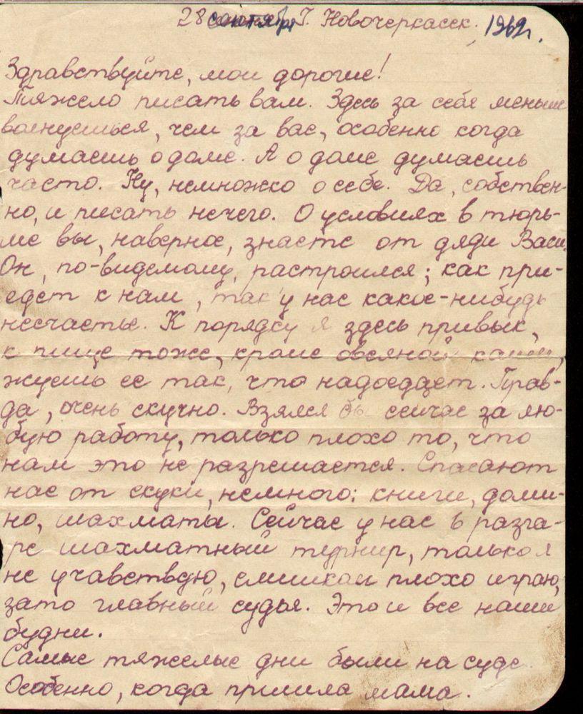 Письмо Ф.Ф. Захарова родным от 28.09.1962 г.