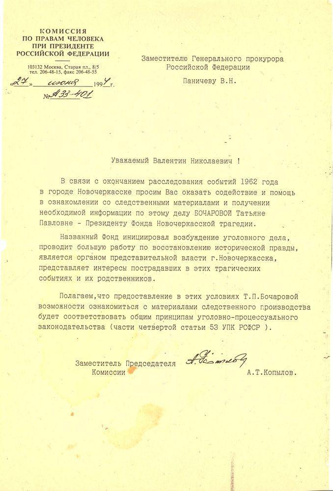 Письмо зам.председателя Комиссии по правам человека при президенте РФ А.Т. Копылова