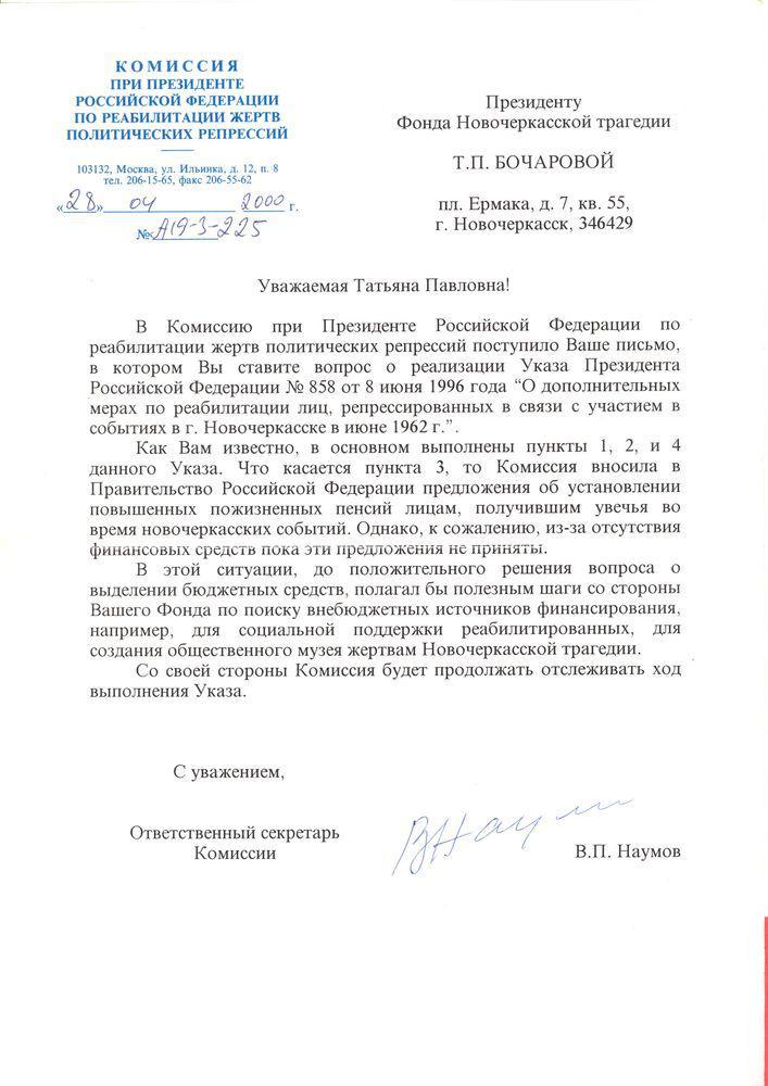 Ответ Комиссии при Президенте РФ