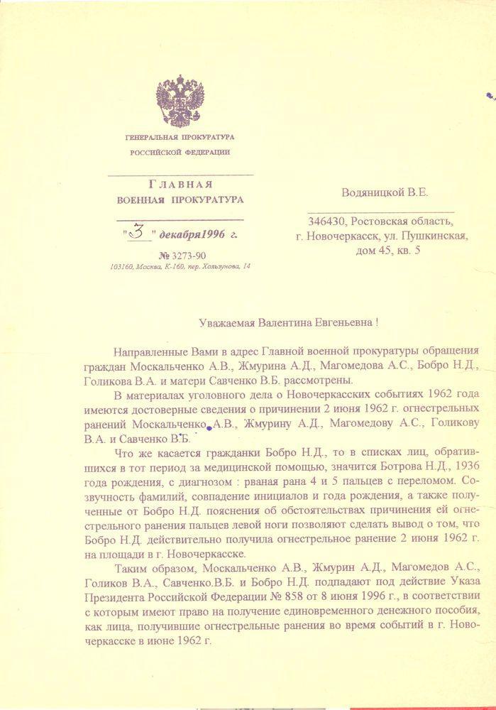 Ответ Главной Военной прокуратуры за № 3273-90 на обращение Водяницкой В.Е.