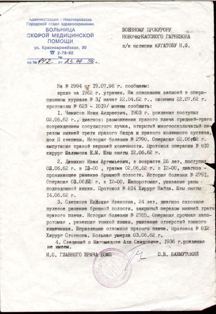 Ответ БСМП Новочеркасска