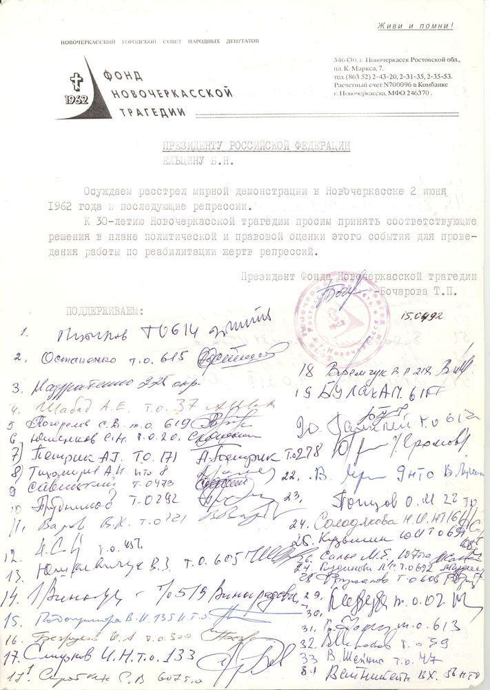 Обращение ФНТ к Президенту РФ Ельцину