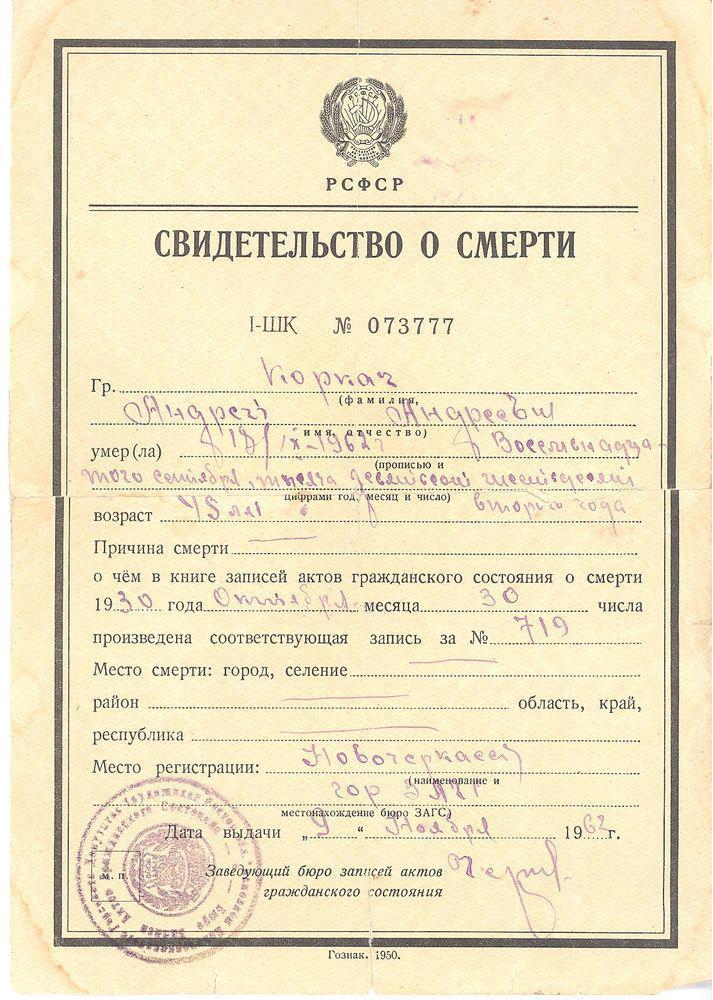 Свидетельство о смерти I – ШК № 073777 Коркач Андрей Андреевич. 9 ноября 1962 г.
