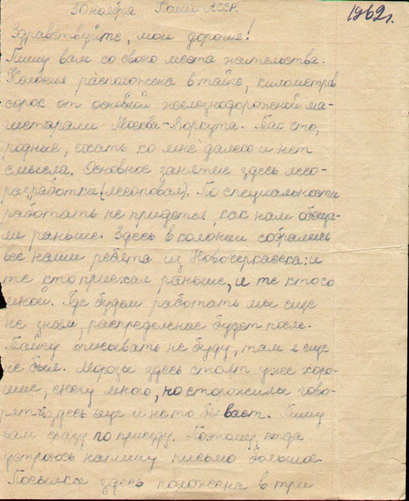 Письмо Ф.Ф. Захарова родным от 30.11.1962 г.