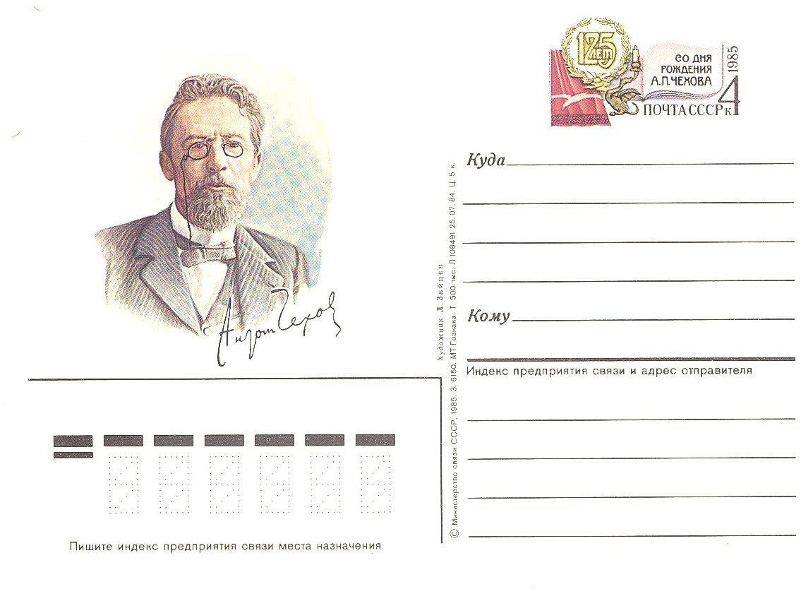 Открытка «К 125-летию со дня рождения А.П. Чехова»