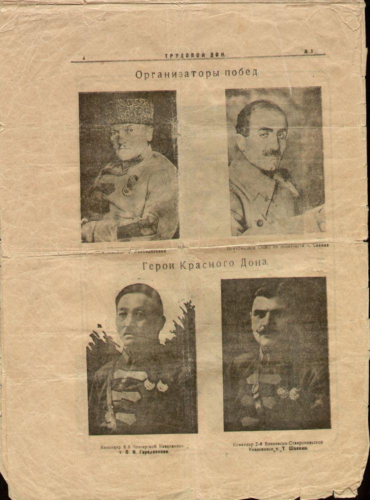 Приложение к газете «Трудовой Дон».- № 3, 1922г.