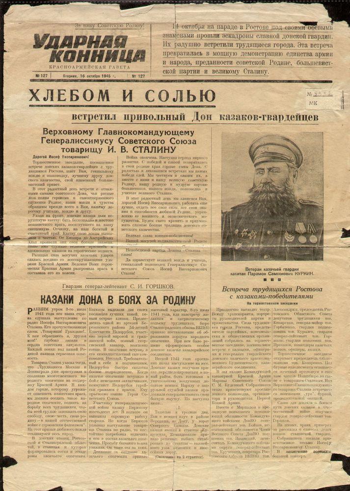 Газета красноармейская «Ударная конница»