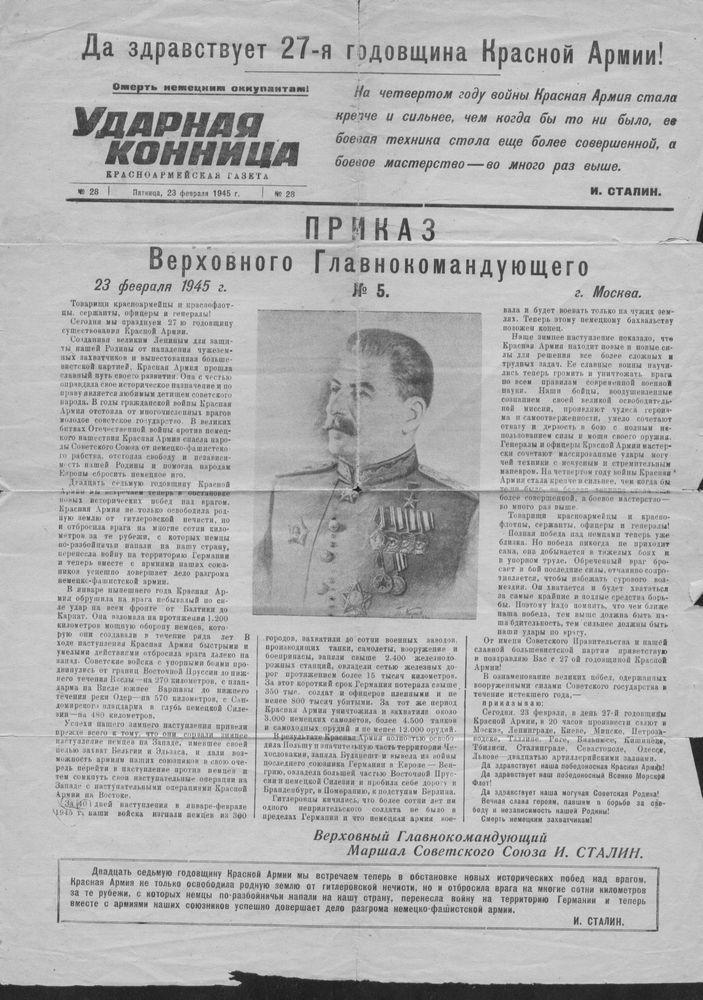Газета «Ударная конница». № 28, 23 февраля 1945 г.