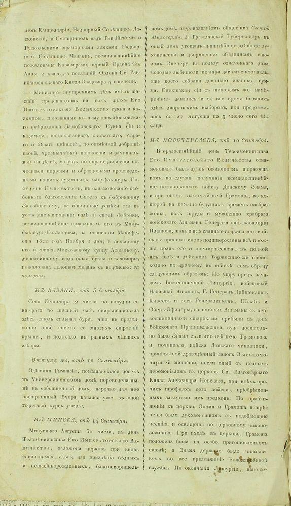 Газета «Северная почта, или Новая Петербургская газета». № 79, 4 октября 1811г.