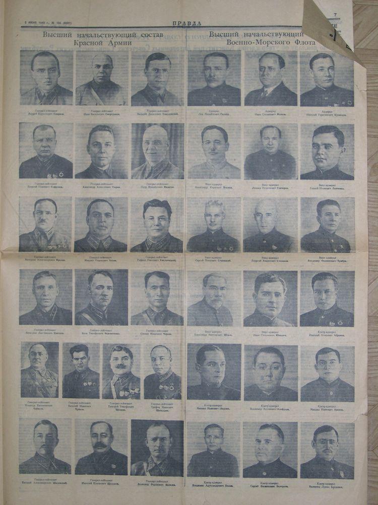 Газета «Правда». № 155(8201), 5 июня 1940г.