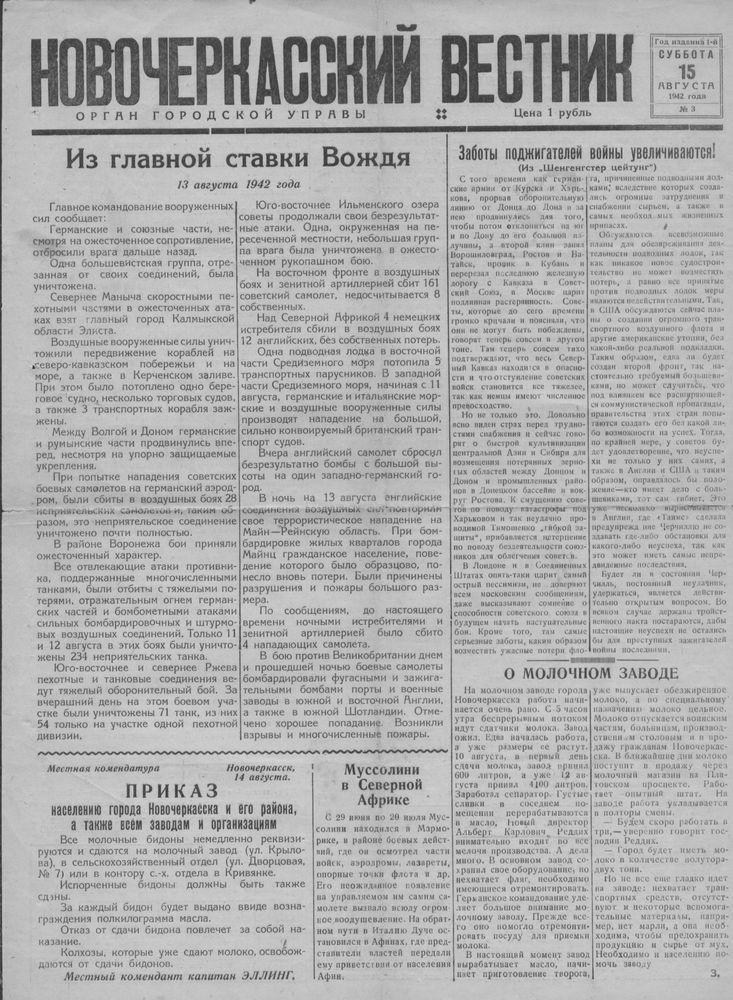 Газета «Новочеркасский вестник» - № 3, 15 августа 1942 г.
