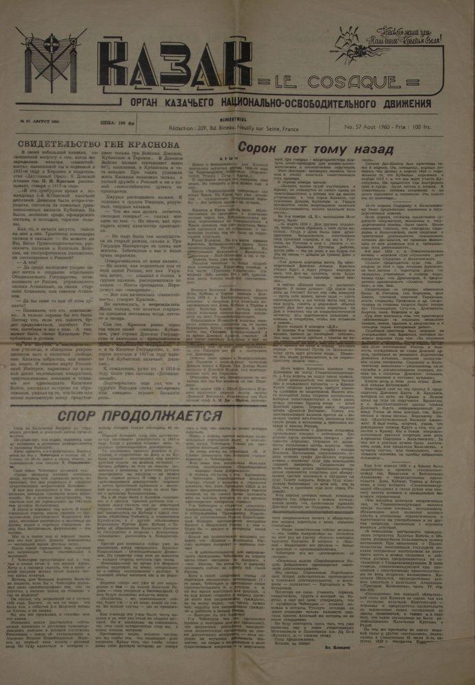 Газета «Казак». - № 57, август 1960 г.