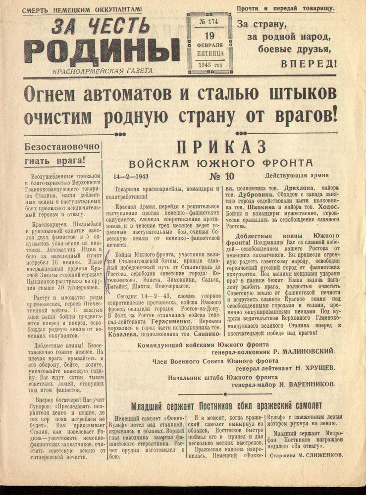 Газета «За честь Родины», № 174, 19 февраля 1943 г.