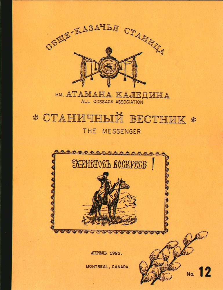 """Журнал """"Станичный Вестник"""". – 1993 год. - № 12, апрель"""
