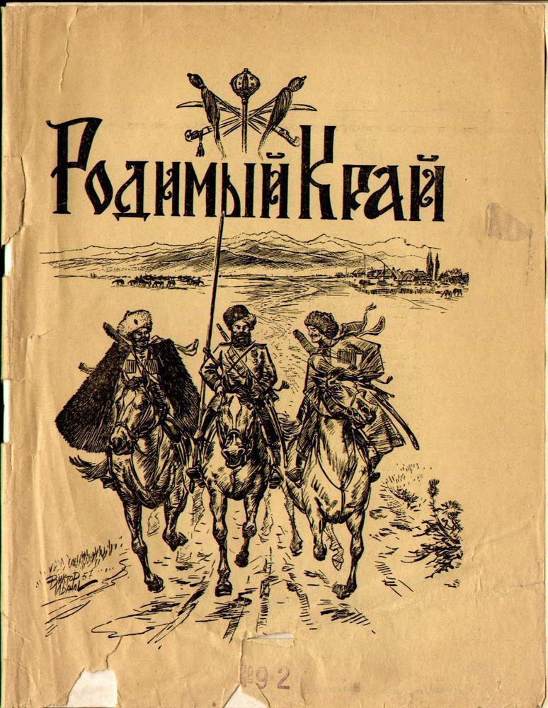 """Журнал """"Родимый край"""". – 1971 год. - № 92."""