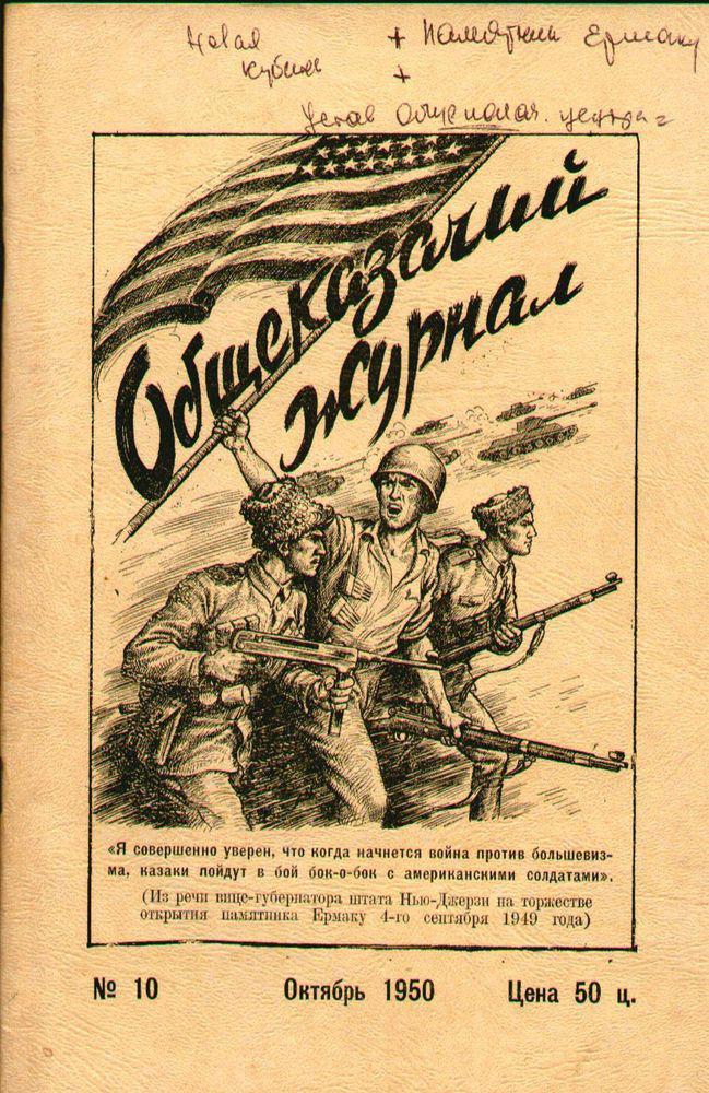 """Журнал """"Общеказачий журнал"""". – 1950 год. - № 10."""