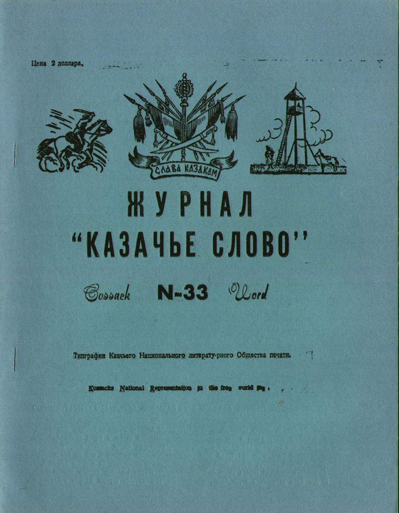"""Журнал """"Казачье слово"""". – 1979 год. - № 33"""