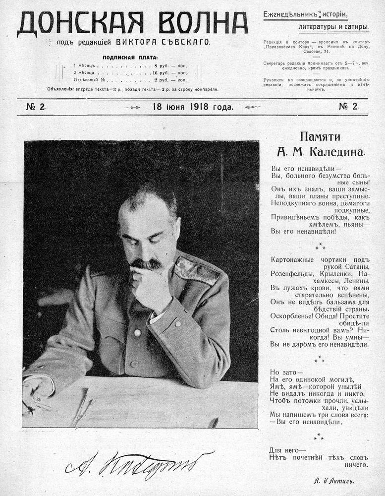 """Журнал """"Донская волна"""". – 1918год. - № 2, 18 июня."""