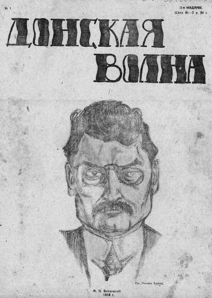 """Журнал """"Донская волна"""" – 1918 год. - № 1, 10 июня. - 16 с."""
