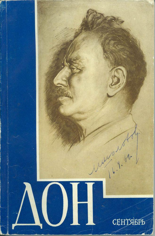 "Журнал ""Дон"" № 9 за 1958 г. с автографом М.А. Шолохова"