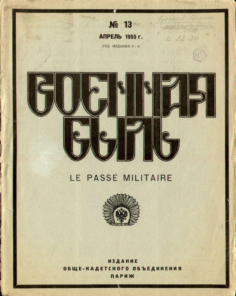 """Журнал """"Военная быль"""". - № 13. Апрель 1955 год"""