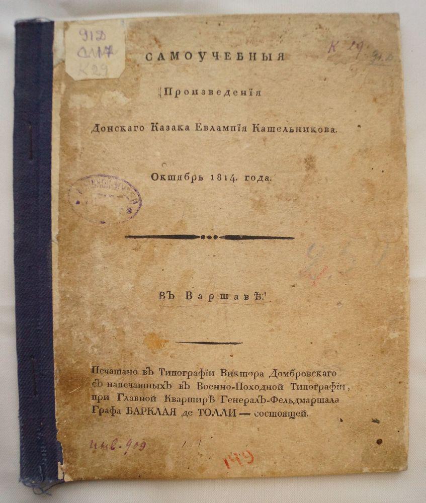 Самоучебные произведения донского казака Евлампия Кательникова