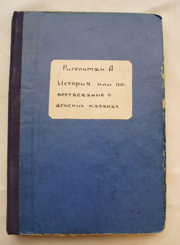 Ригельман А.И. История или повествование о донских казаках