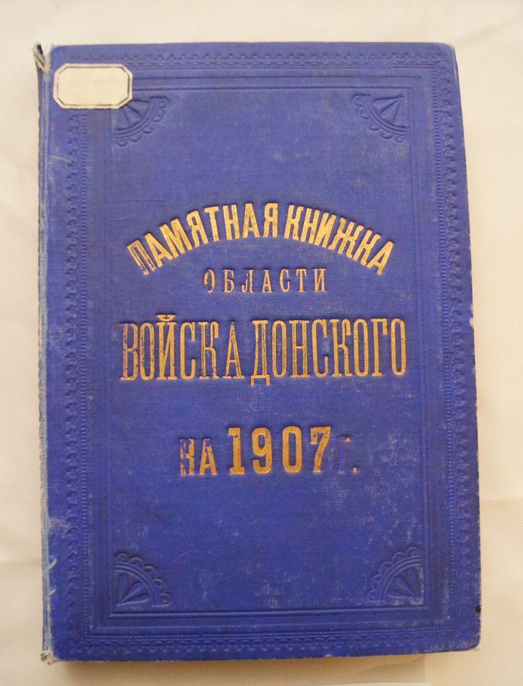 Памятная книжка Области Войска Донского за 1907 год