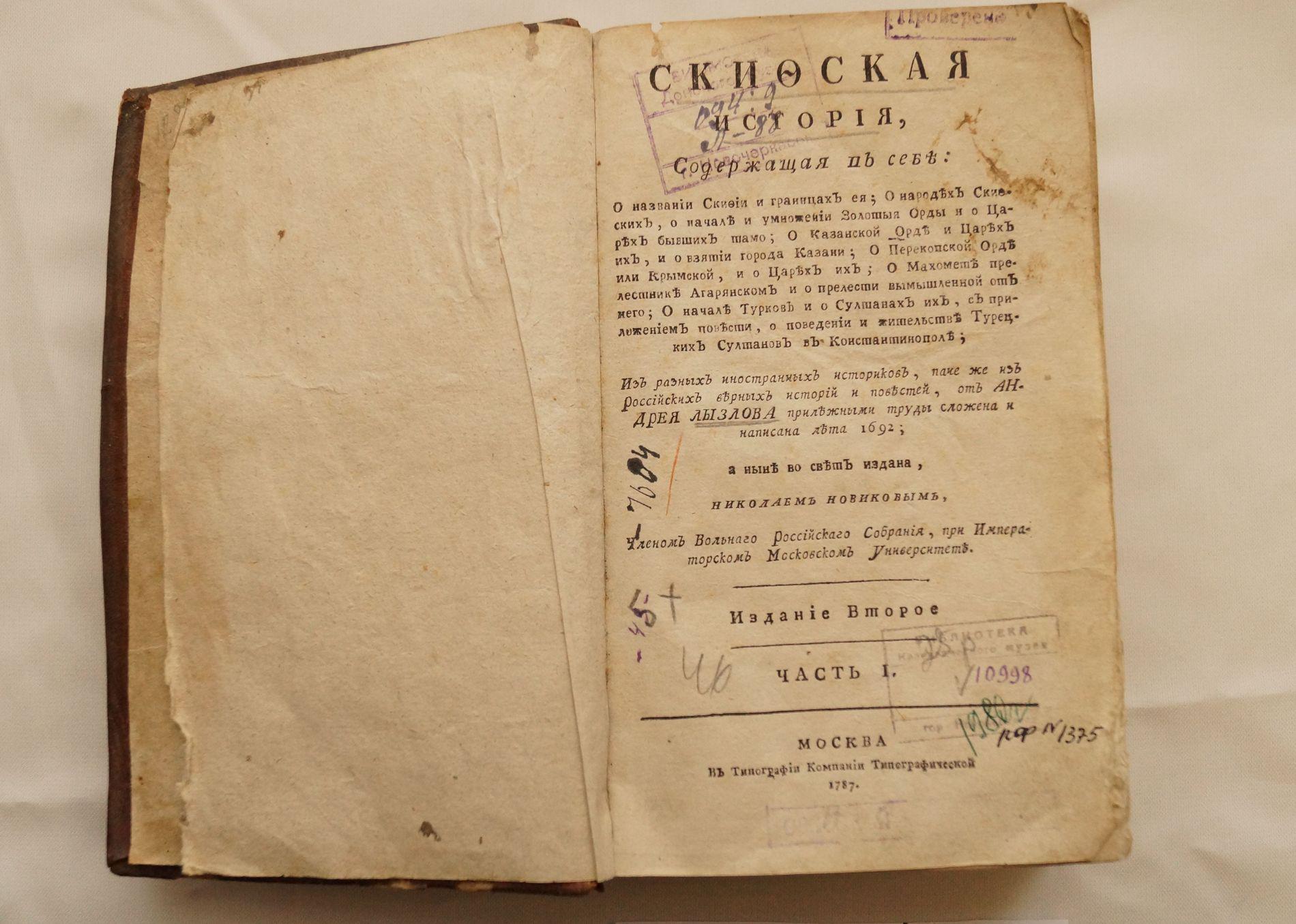 Лызлов А. И. Скифская история