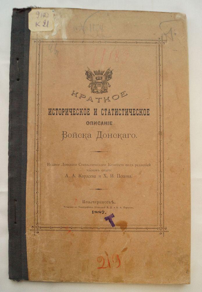 Краткое историческое и статистическое описание войска Донского