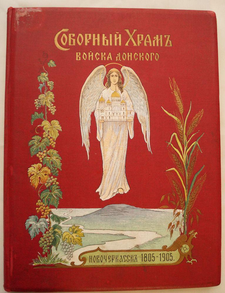 К. Х. Лимаренко. Войсковой соборный храм в Новочеркасске