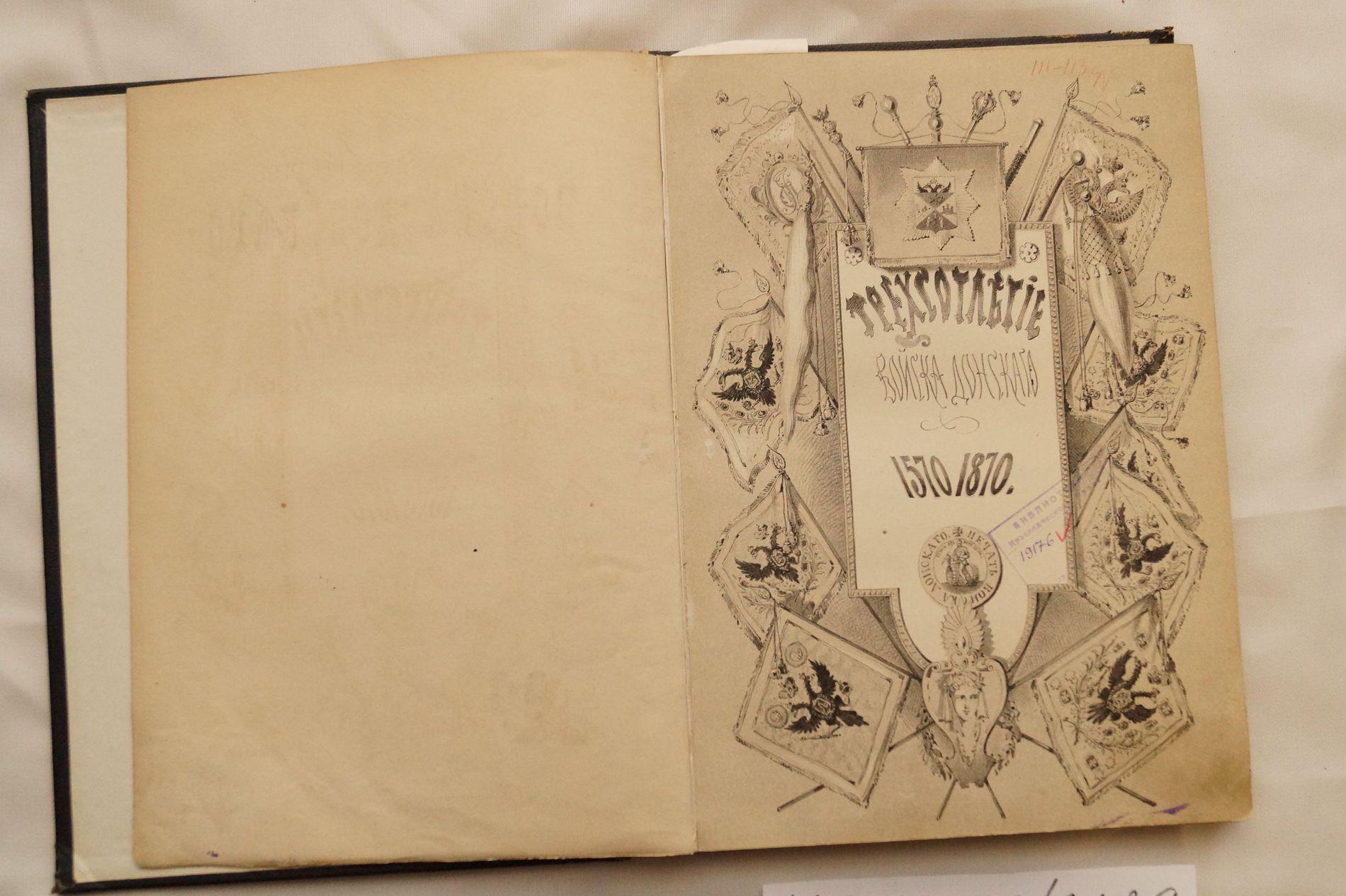 А. Савельев. Трехсотлетие Войска Донского 1570-1870