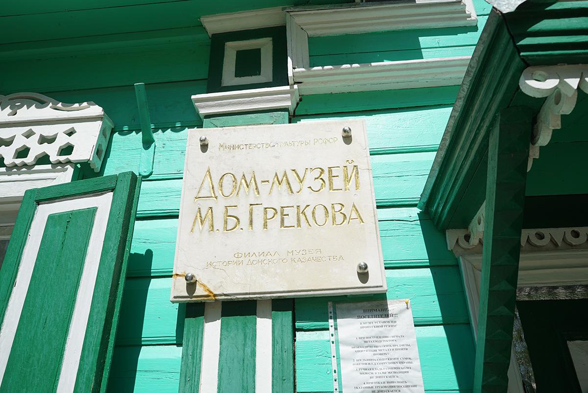 Музей М.Б.Грекова