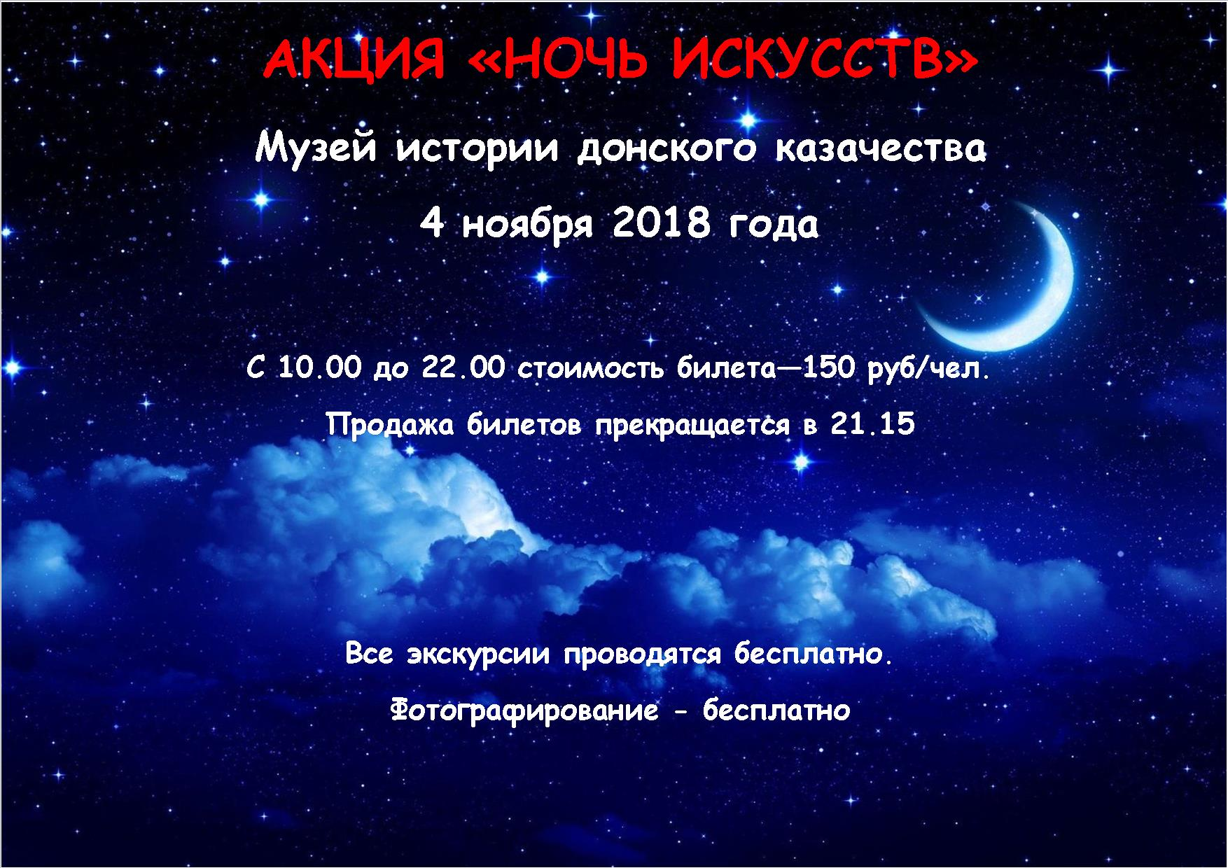 """Акция """"Ночь искусств"""" в Музее истории донского казачества"""