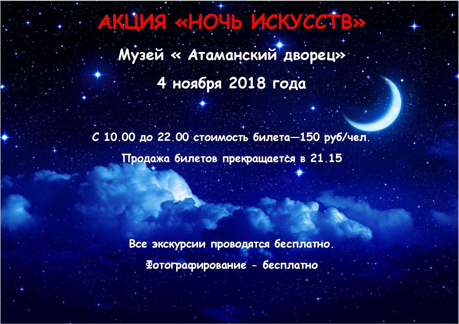"""Акция """"Ночь искусств"""" в Музее """"Атаманский дворец"""""""