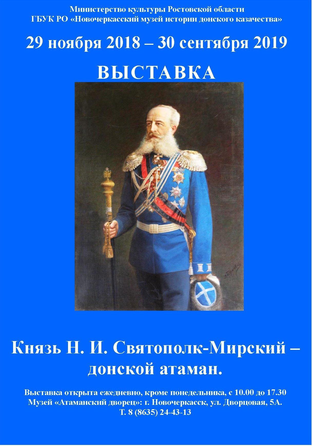 Выставка  «Князь Н.И. Святополк-Мирский - донской атаман»