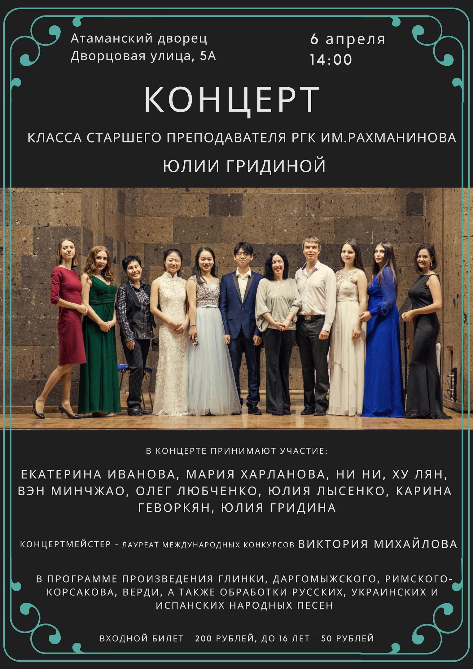Концерт 6 апреля в Атаманском дворце