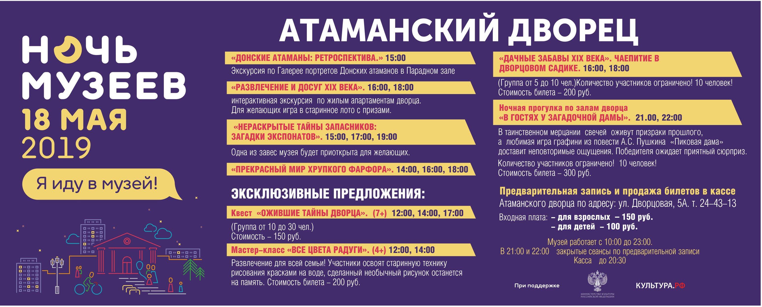 """""""Ночь музеев 2019"""" в Атаманском дворце"""