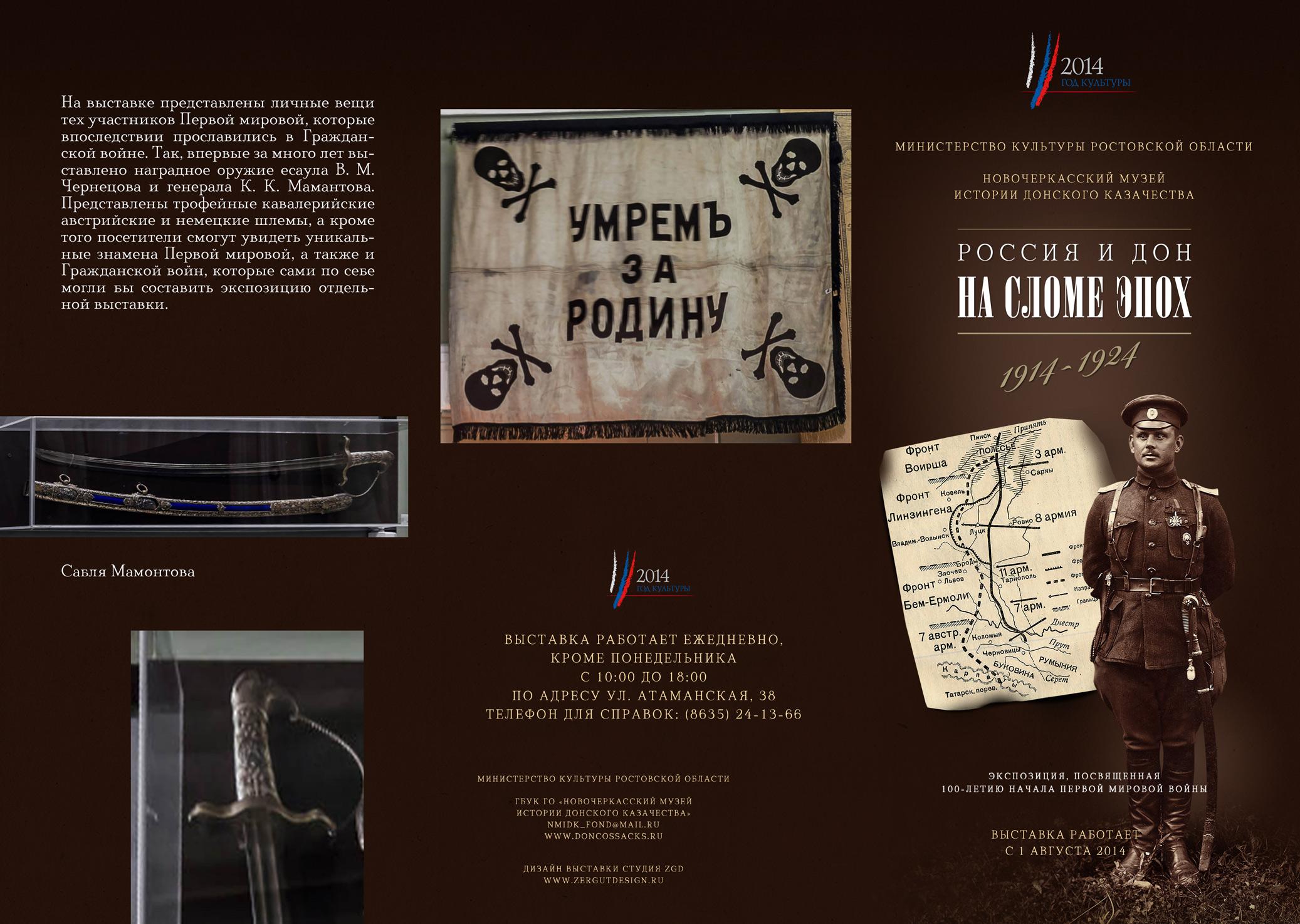 «Россия и Дон на сломе эпох.1914-1924»