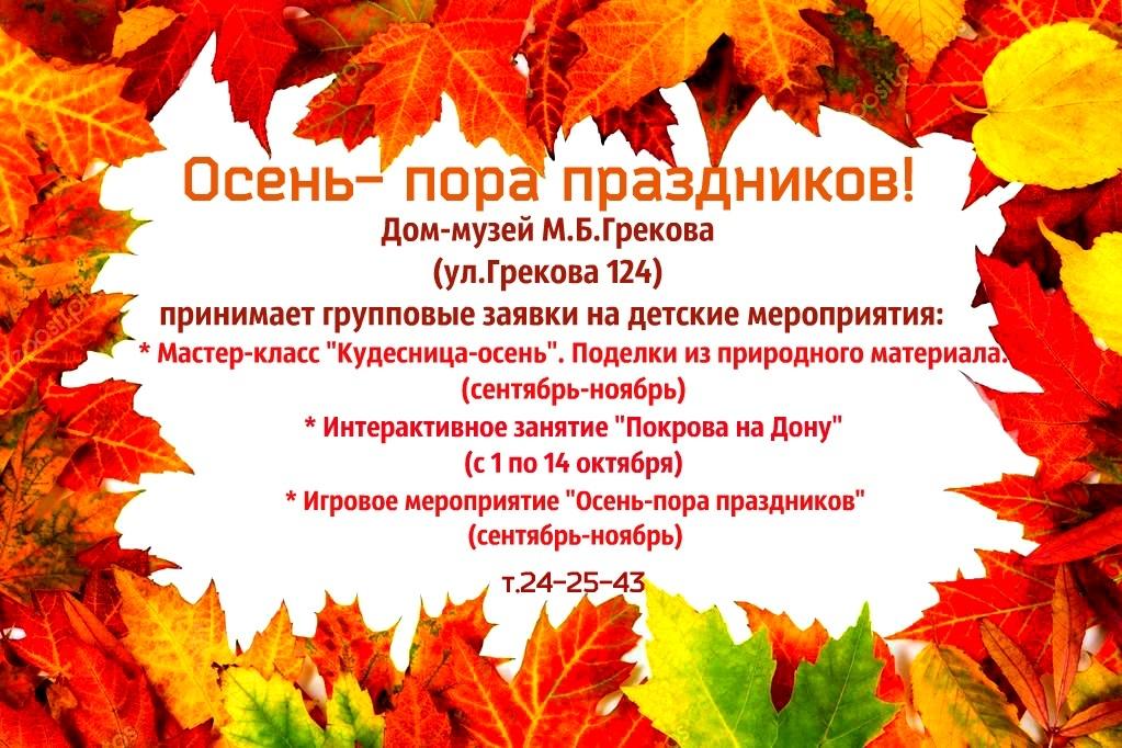 Осень - пора праздников!