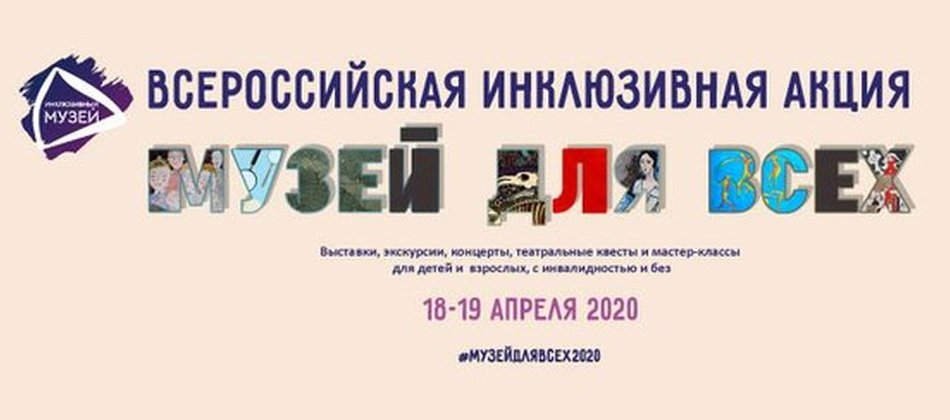 Третья Всероссийская инклюзивная акция «МУЗЕЙ ДЛЯ ВСЕХ!- 2020»