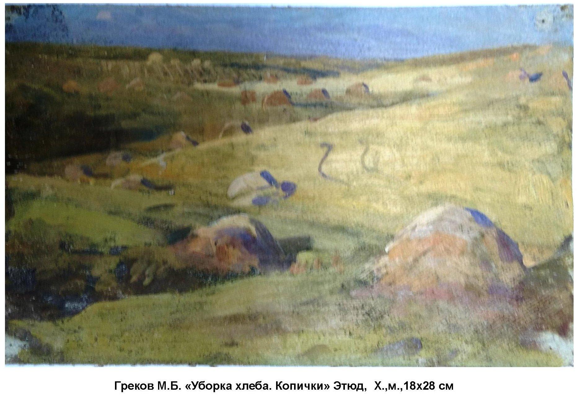 Степь в этюдах М.Б.Грекова
