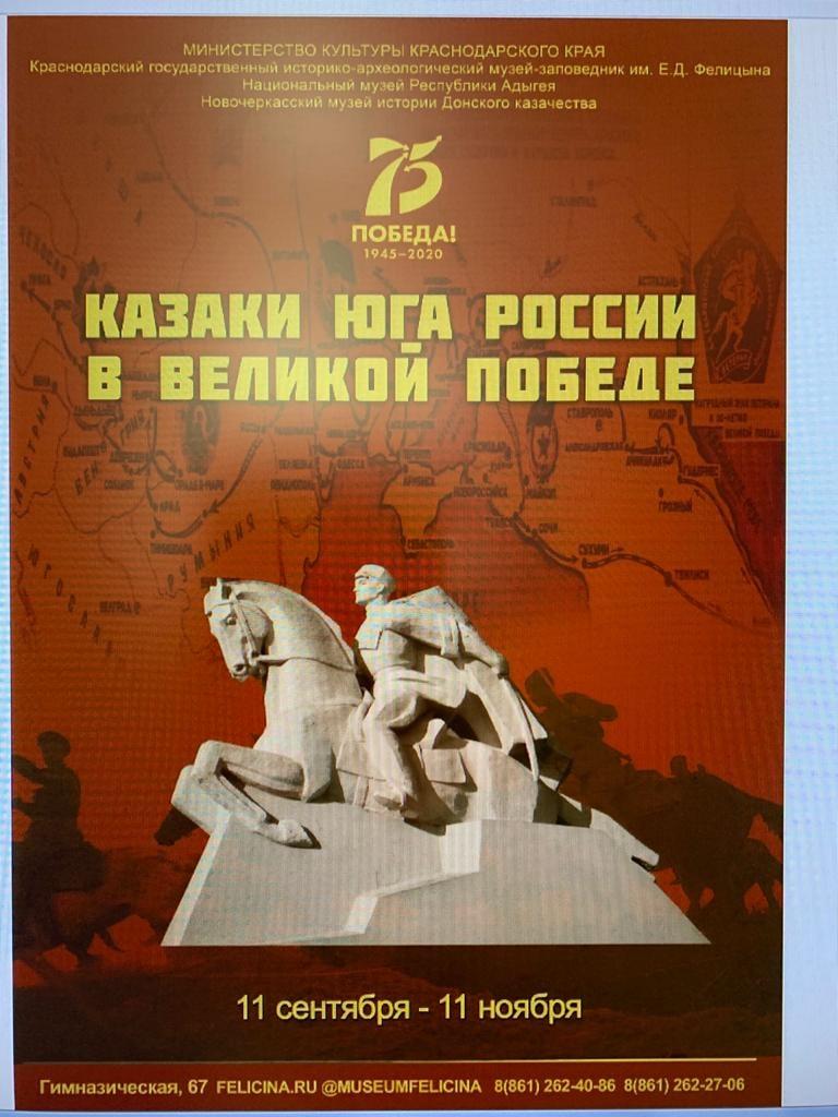 """Выставка """"Казаки Юга России в Великой Победе"""""""