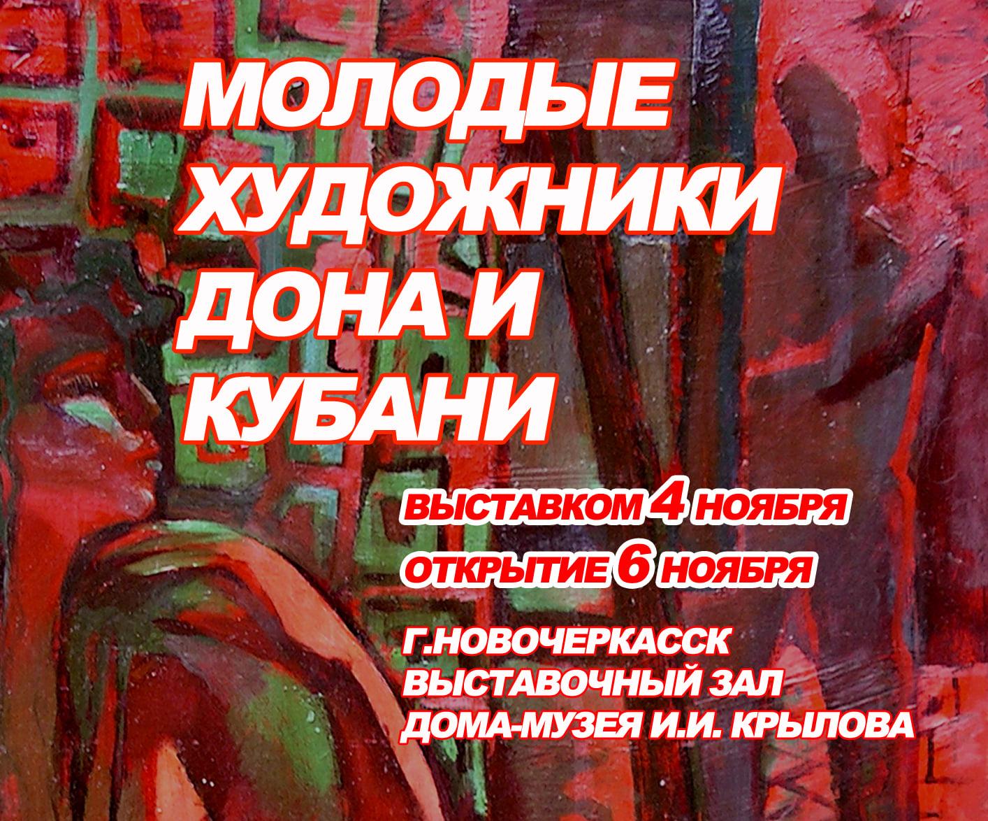 """Скоро! Выставка """"Молодые художники Дона и Кубани"""