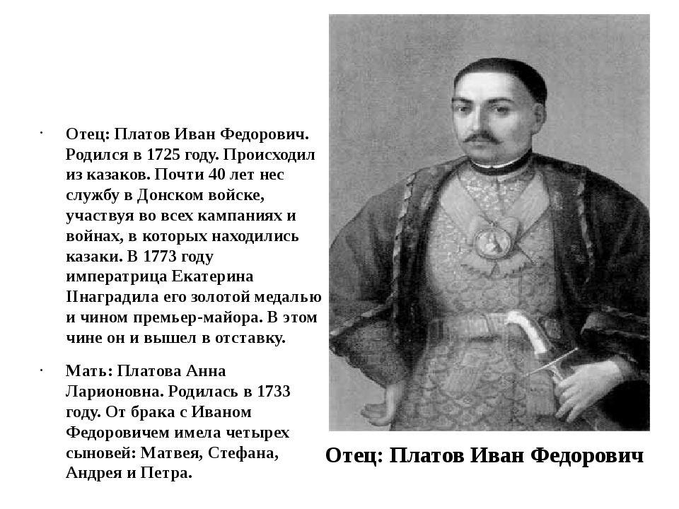 Жалованная сабля Ивана Федоровича Платова.