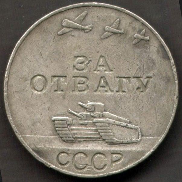 17 октября 1938 года Указом Президиума Верховного Совета СССР была учреждена медаль «За отвагу».